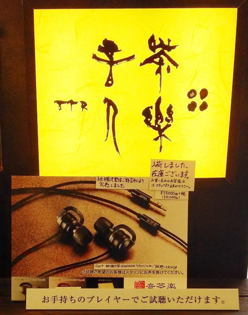 山野楽器様 緋楓弐型再納品