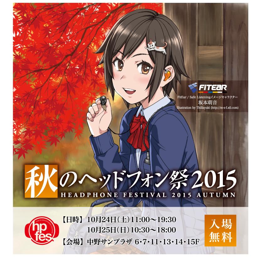 秋のヘッドフォン祭2015