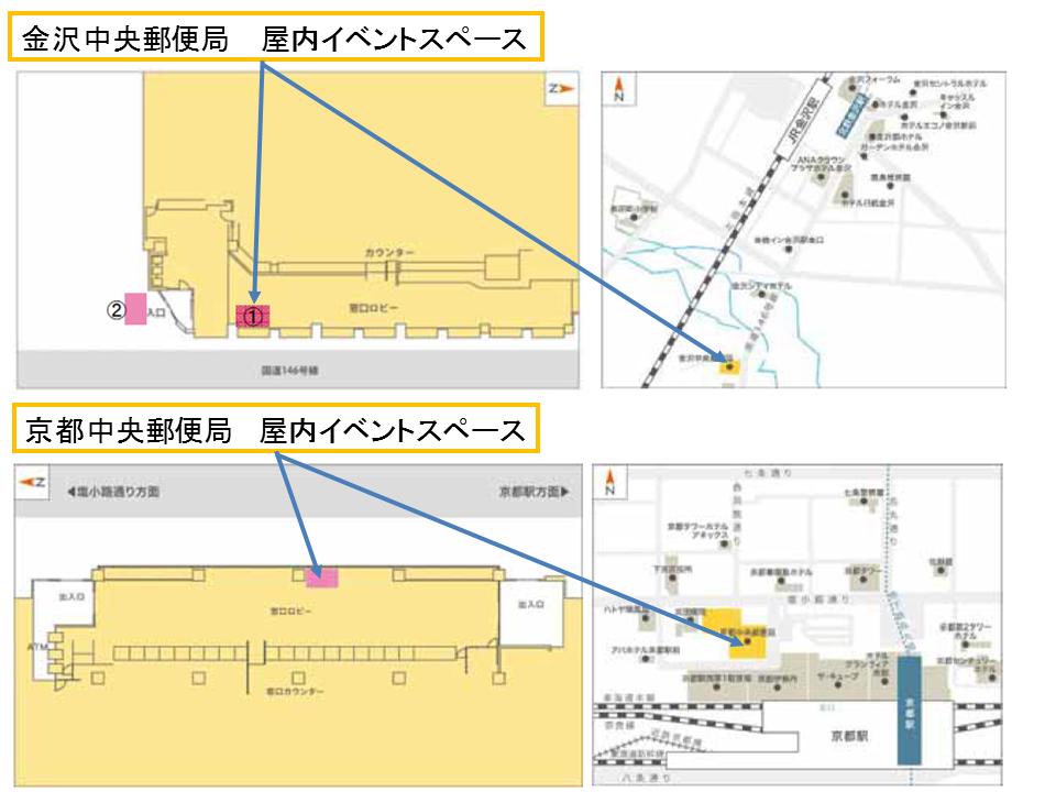 郵便局様イベントスペース出展計画2