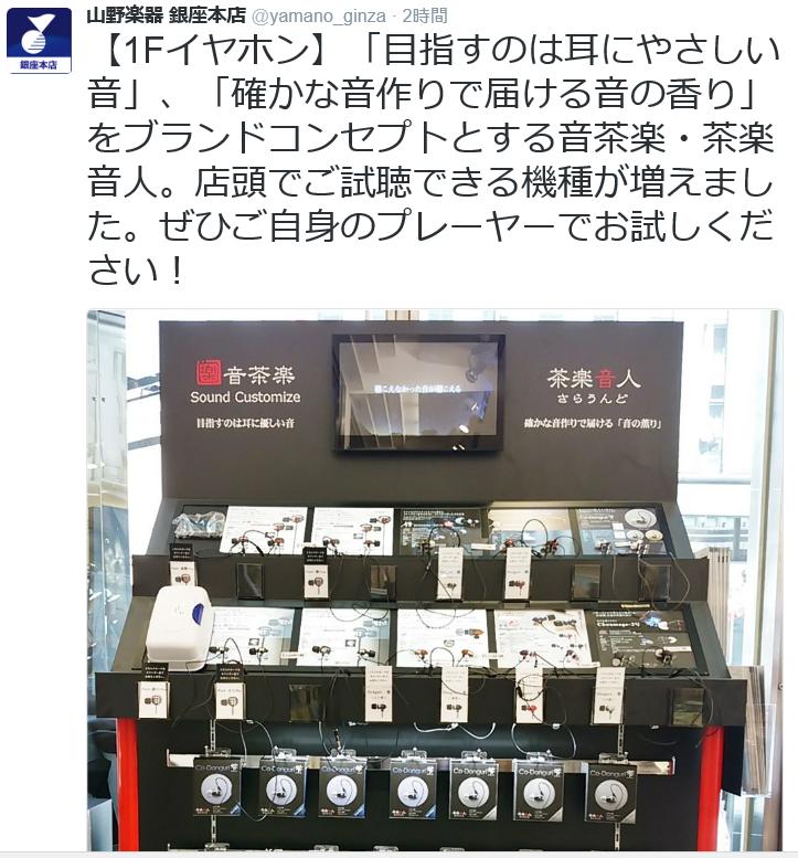 山野楽器銀座本店様新展示台