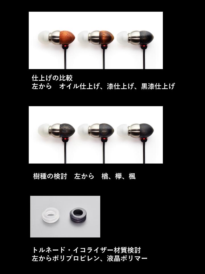 Donguri-楓、Donguri-楓Balance発売のお知らせ2