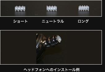 ヘッドフォンへのインストール例