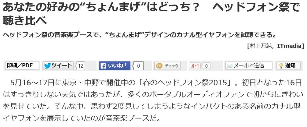 ITmedia様記事