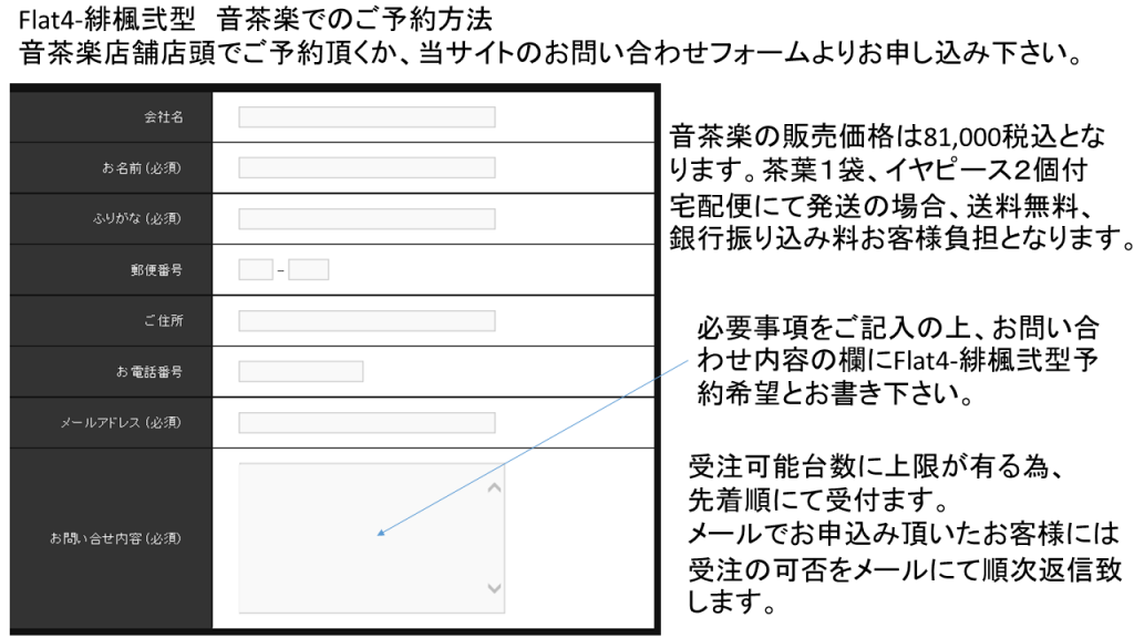 緋楓弐型音茶楽サイトで予約