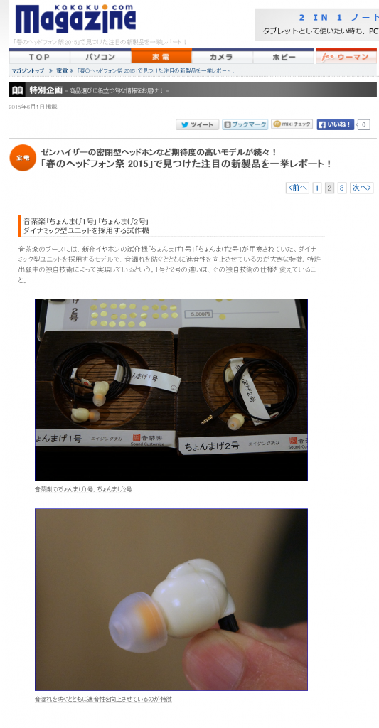 価格com.マガジン