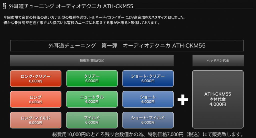 ATH-CKM55+トルネード・イコライザー販売中断
