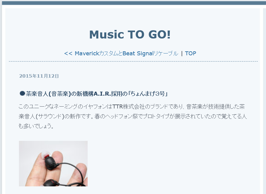 Music To Go 佐々木様のレビュー記事
