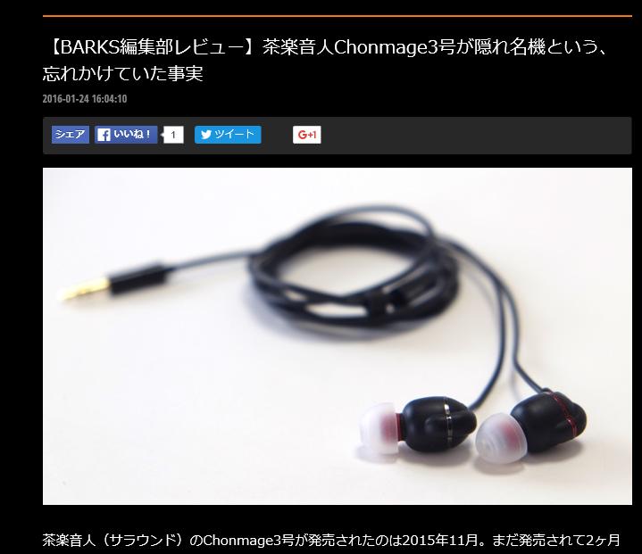 Chonmage3号 BARKS様記事
