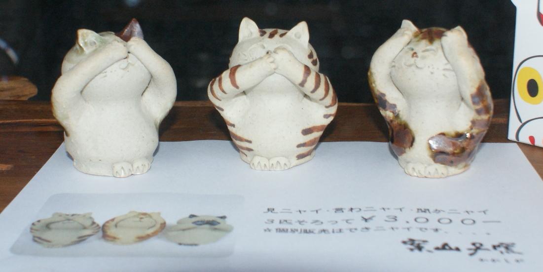 案山子窯 招き猫