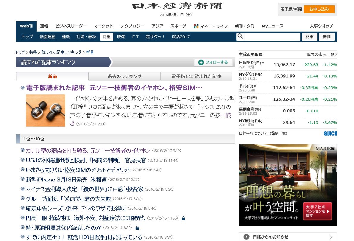 日本経済新聞 Web版ランキング