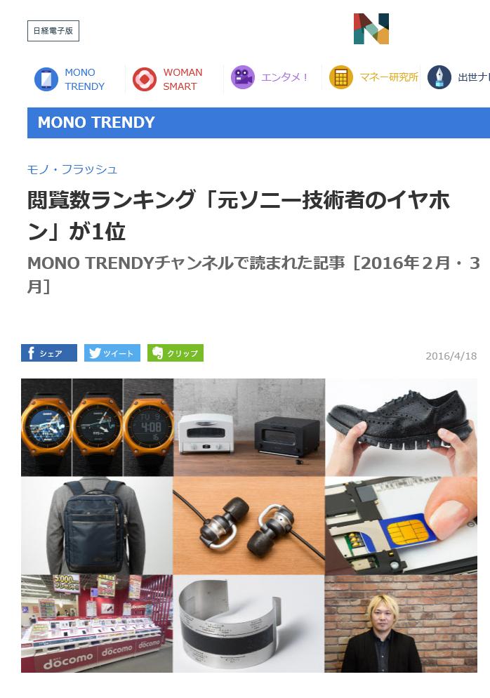 日経トレンディネット