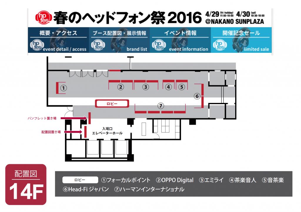 春のヘッドフォン祭2016配置図