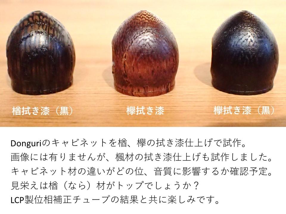 Donguriのキャビネット材料検討