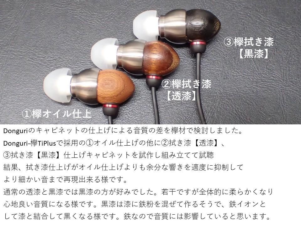 Donguriのキャビネット仕上げ検討