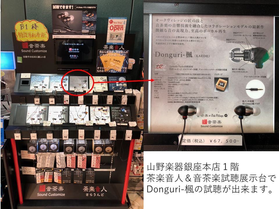 Donguri-楓 山野楽器様展示
